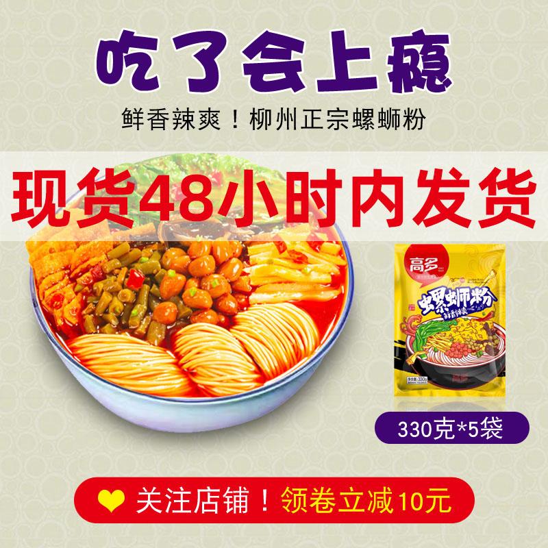 高多螺蛳粉广西柳州特产正宗螺丝粉整箱5包方便速食面酸辣粉米线