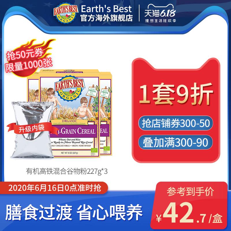 EarthsBest爱思贝地球世界3段婴儿高铁米粉宝宝辅食米糊3盒内袋版