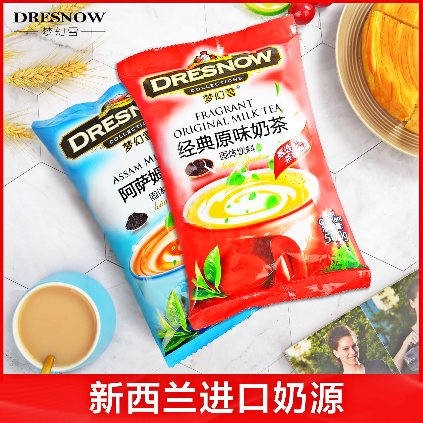 梦幻雪原味阿萨姆奶茶袋装手摇奶茶粉奶茶店专用大包装速溶奶茶
