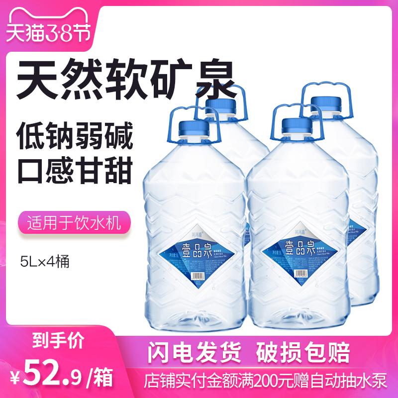 黄河源天然矿泉水5L*4桶包邮大瓶整箱高端婴儿弱碱饮用水泡茶家用
