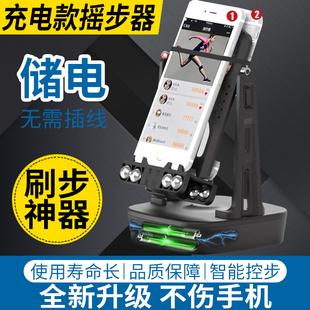 可充电摇步器手机静音自动刷摇摆器
