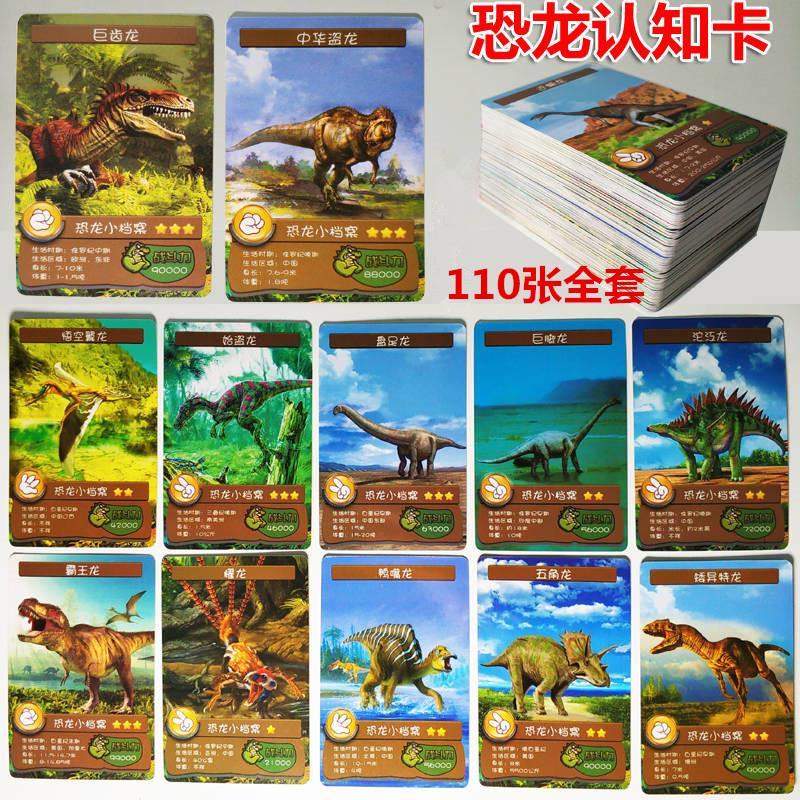 新款全套玩具恐龙认知卡片战斗卡牌学习平卡礼物游戏互动塑料收藏
