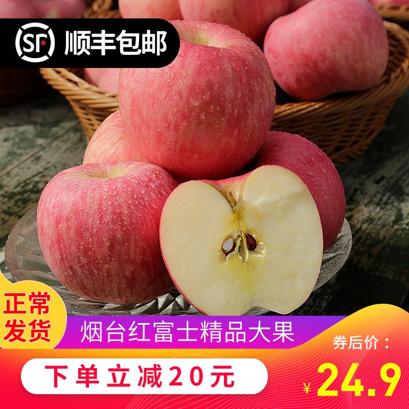[¥24.9]山东烟台红富士苹果顺丰水果新鲜栖霞10斤当季整箱十斤带箱5斤