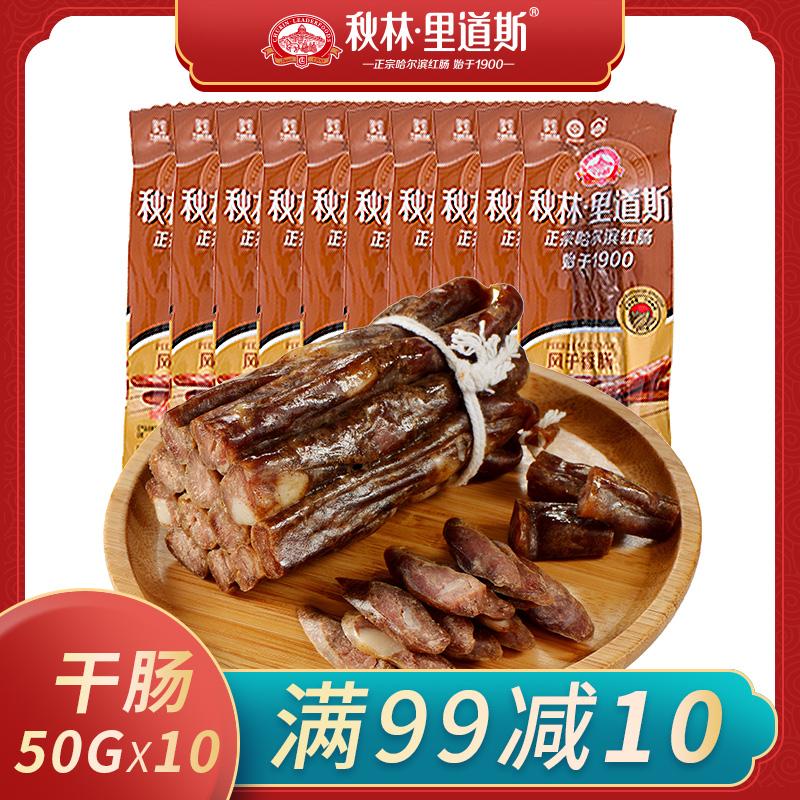 秋林里道斯 风干肠50g*10支 哈尔滨风味特产小吃猪香肠休闲食品