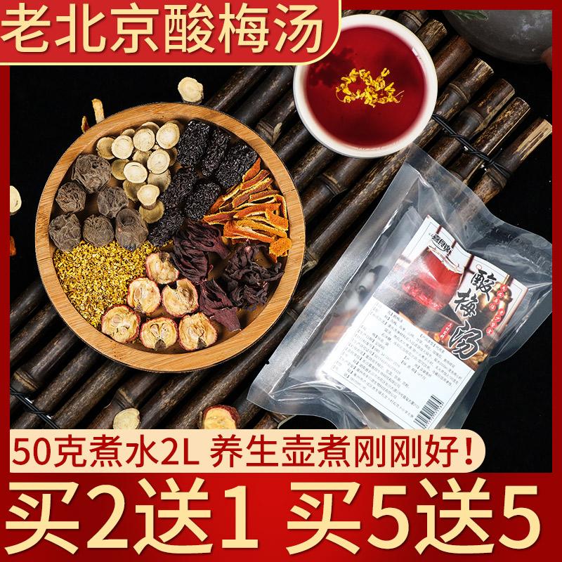 老北京酸梅汤原材料包自制乌梅干桂花酸梅汁料包非酸梅粉