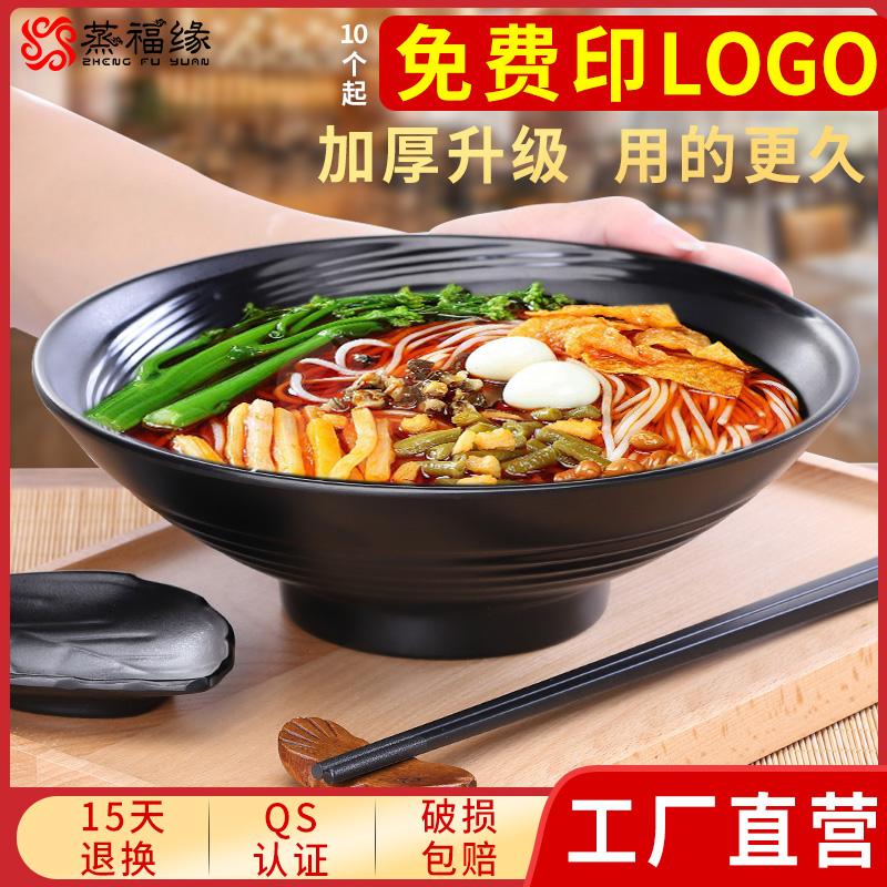 面碗面馆专用商用日式麻辣烫碗大碗汤碗拉面碗黑色塑料餐具密胺碗