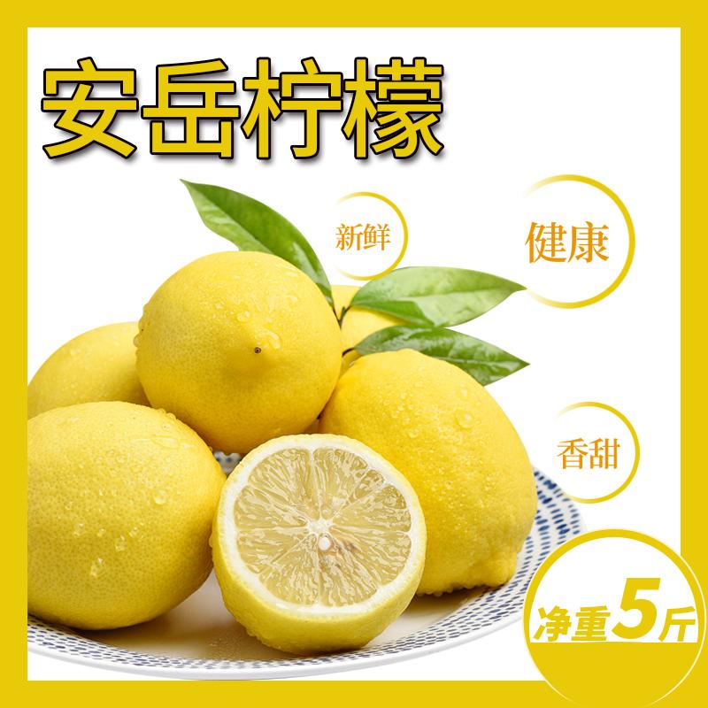 正宗四川安岳柠檬新鲜当季水果净重5斤优选一级果多汁黄柠檬批发