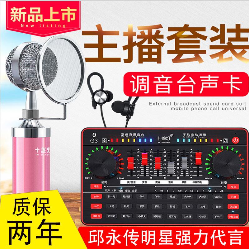 十盏灯G3网红直播设备声卡套装手机唱歌专用全套主播喊麦装备电容麦克风电脑台式录音快手抖修音k歌跑调神器