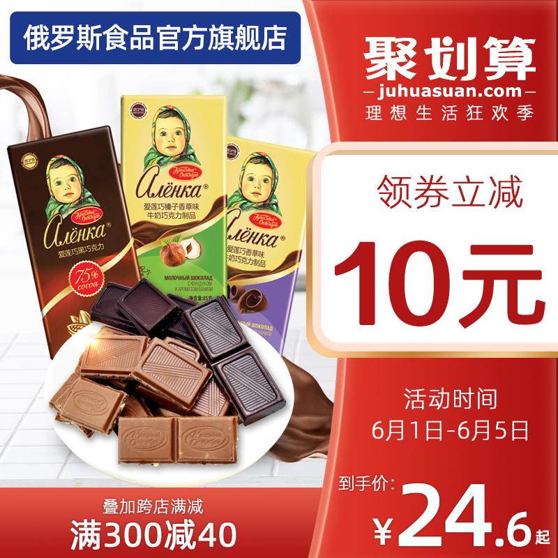 俄罗斯进口巧克力食品爱莲巧大头娃娃纯可可脂送女友生日礼物包邮