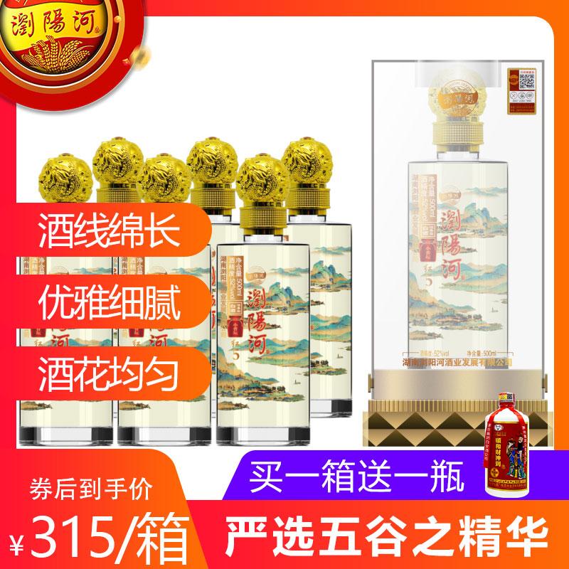 浏阳河红5浓香型白酒52度500ml*6瓶整箱整件瓶装高粱纯粮食特价