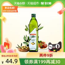 【进口】品利西班牙原装特级初榨橄榄油750ml/瓶烹饪食用油轻食