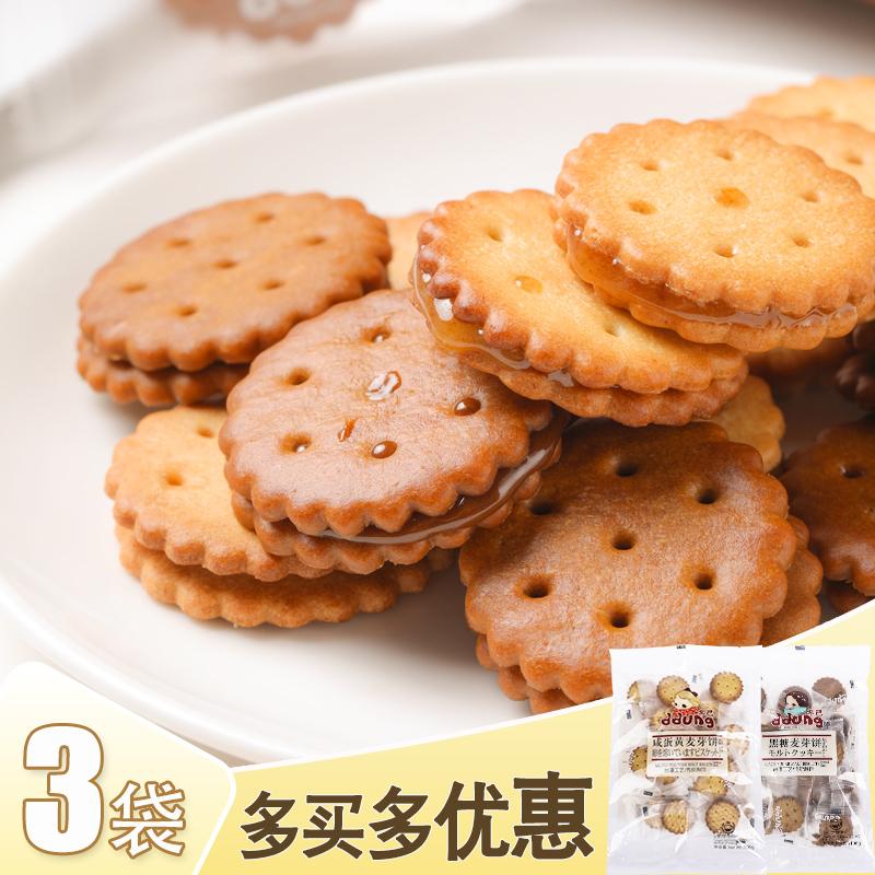 冬己韩国夹心饼干3袋 独立包装黑糖咸蛋黄味麦芽饼冬已代餐小圆饼