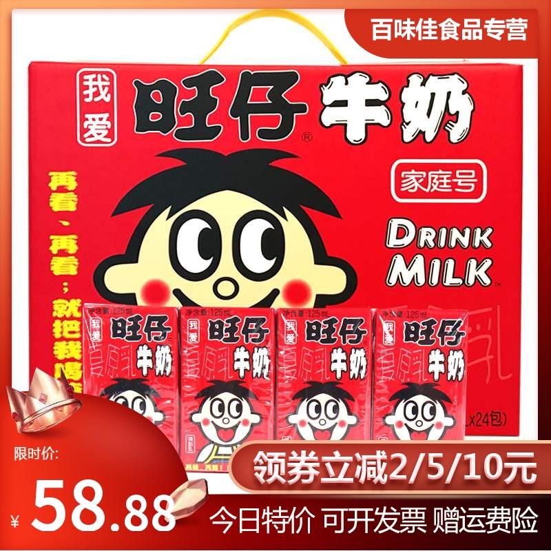 旺旺旺仔牛奶125ml*24盒装礼盒甜牛奶早餐儿童学生饮料整箱年货