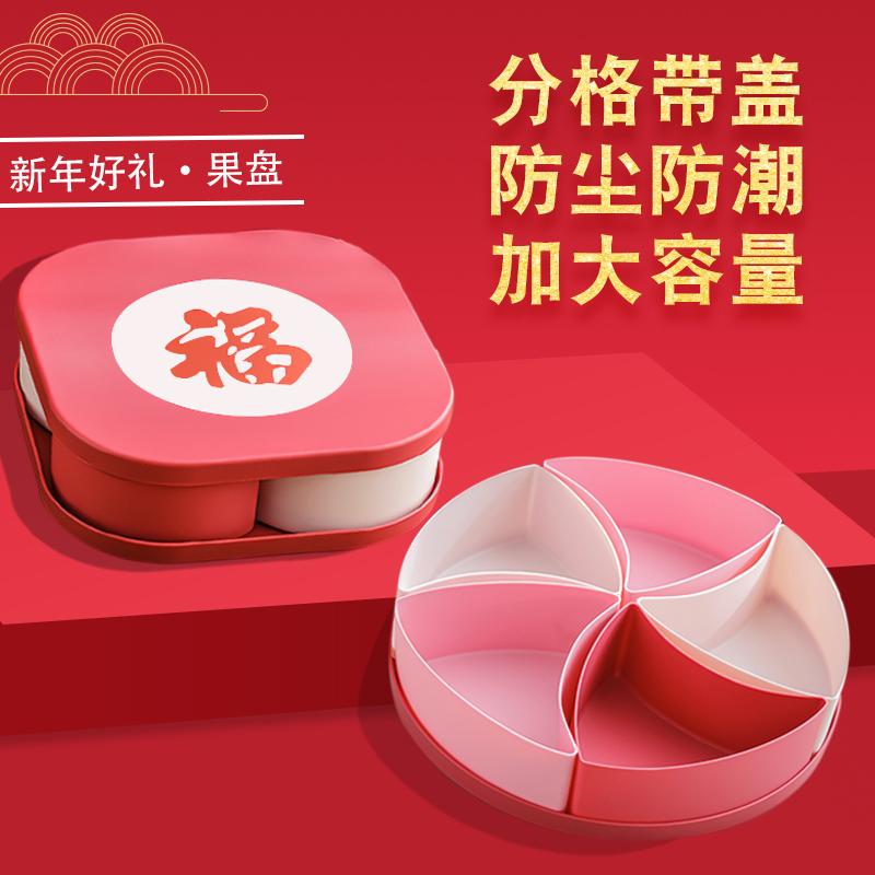 带盖分格干果盘防尘防潮糖果盒简约创意客厅家用大容量零食收纳盒