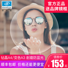 Official flagship eyeglasses of Yishi road glasses myopia ultra thin 1.74 with lens drilling crystal A4 color changing anti blue light lens