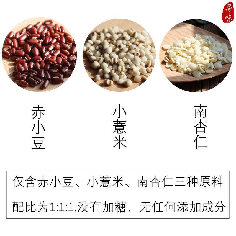 寻味现磨 红豆薏米杏仁粉500g瓶装 无蔗糖现磨即食代餐粉食品五。