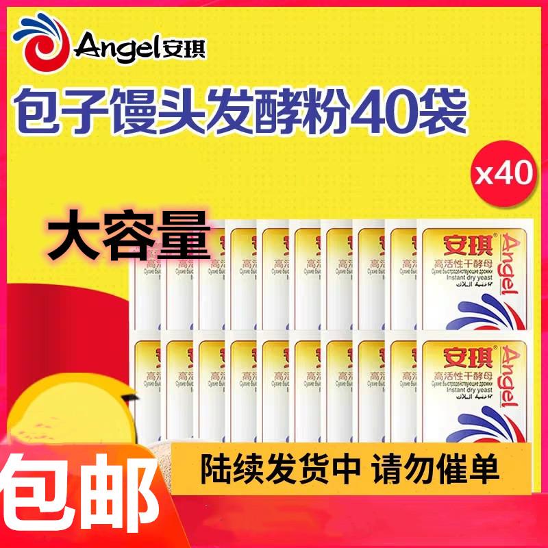 安琪酵母 面包馒头包子发酵粉低糖即发高活性干酵母5g*40袋包邮。