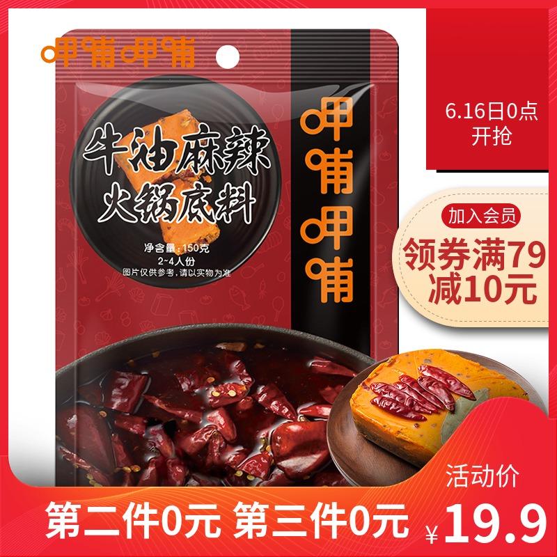 呷哺呷哺牛油麻辣150g番茄火锅料