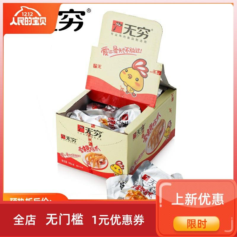 无穷鸡爪子香辣味盒装爱辣鸡翅盐�h整箱烤凤爪香辣味20小包一盒