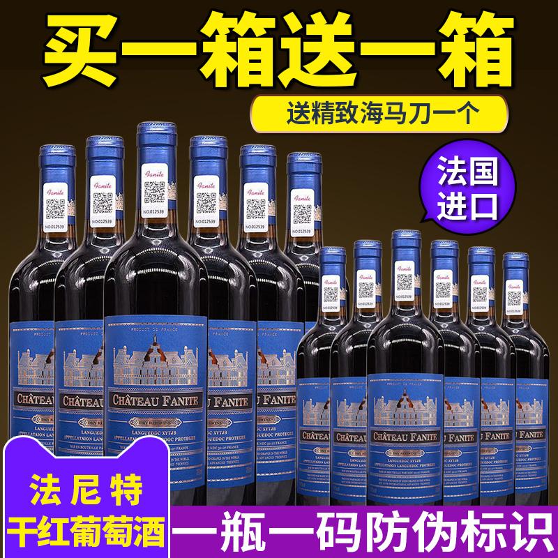 法国进口红酒干红葡萄酒整箱14度赤霞珠买一箱送一箱正品送礼