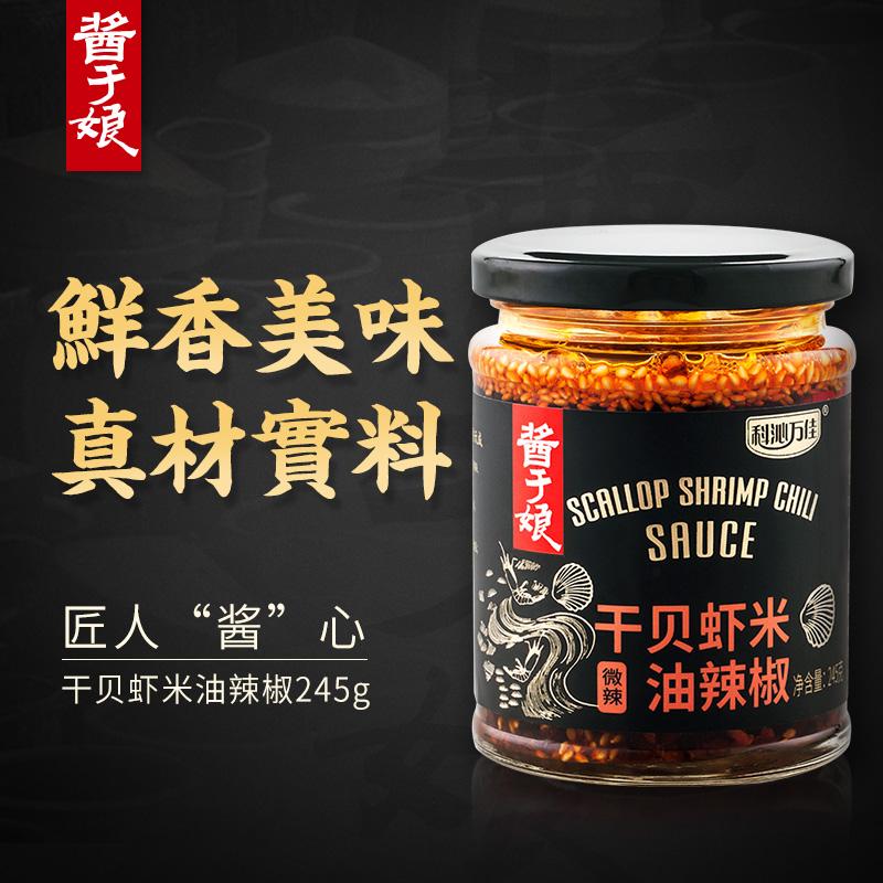酱于娘干贝虾米油辣椒245g下饭酱微辣海鲜拌面酱炒菜调味佐餐调料