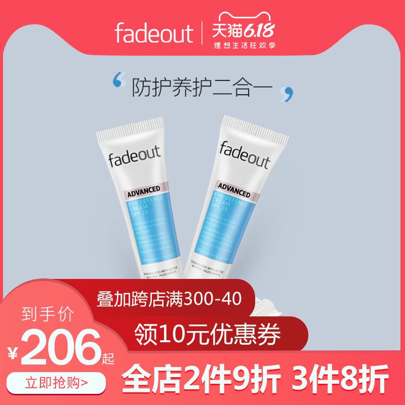 Fadeout烟酰胺防护眼霜15mlX2支 英国提亮眼周淡化细纹抗皱眼霜