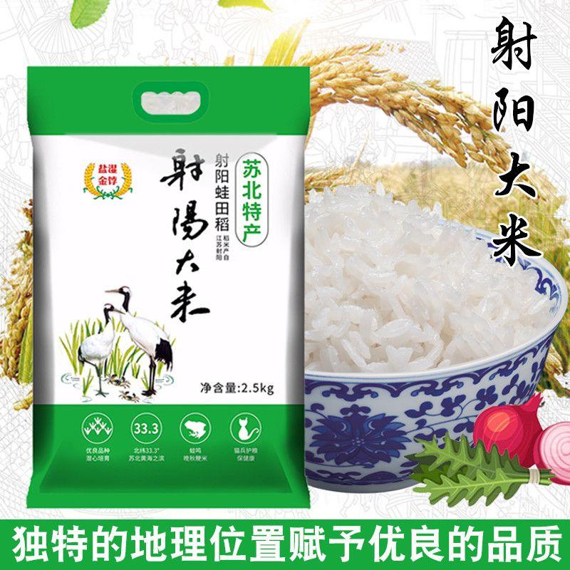 射阳大米苏北2019年新米江苏优质5斤正宗武育粳米软糯2.5KG香米