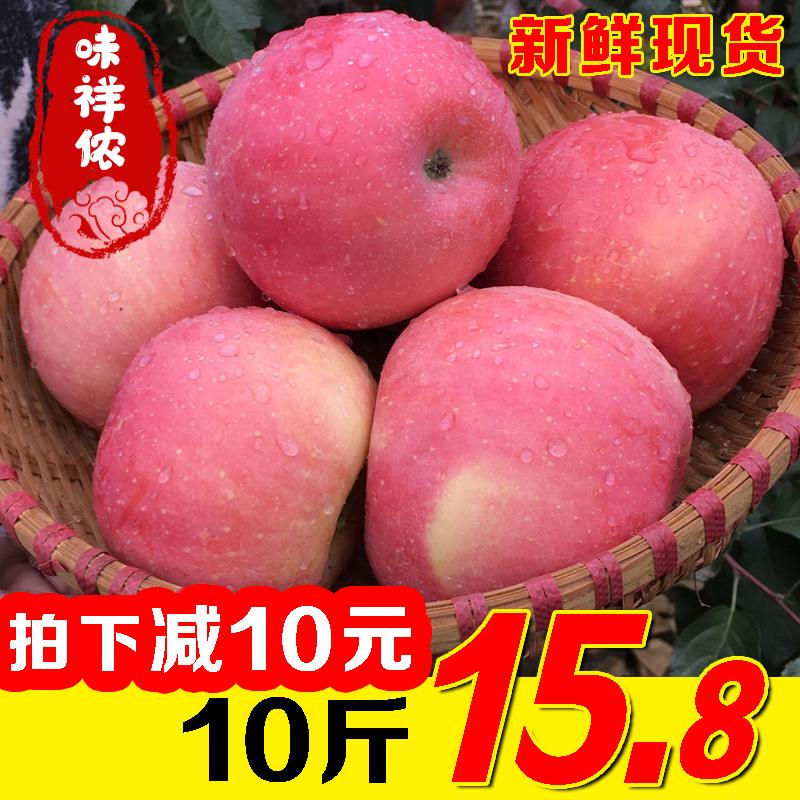 味祥侬应季水果新鲜苹果红富士冰糖心脆甜孕妇丑苹果无腊整箱批发