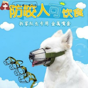 Factory Direct Metal Dog Mouth Cover Anti-Bite Durable Anti-Bite Drinkable Eating Masks