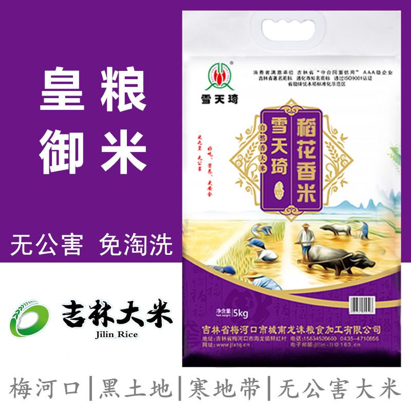 雪天琦稻花香米5kg新米东北吉林梅河口大米长粒米香米10斤装包邮