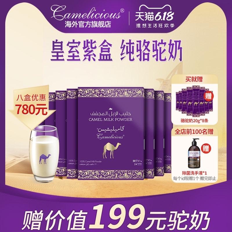 原装进口迪拜Camelicious骆驼奶粉纯官方旗舰店官网高钙无糖480g