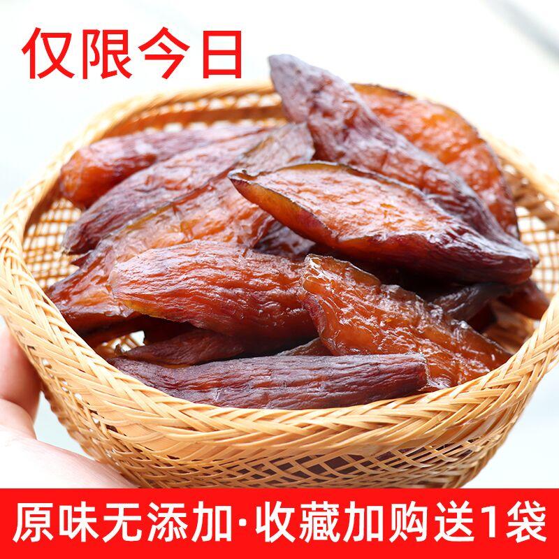网红零食带皮红薯干农家自制倒蒸薯条无油无添加番薯干原味地瓜干
