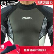保暖游泳衣冲浪潜da5服男连体h5衣裤女防晒防寒湿式浮潜水母衣