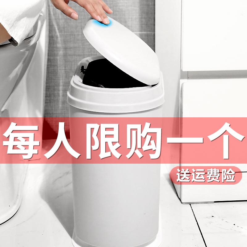 简约家用客厅卧室北欧垃圾桶厨房卫生间智能感应垃圾桶大号有盖