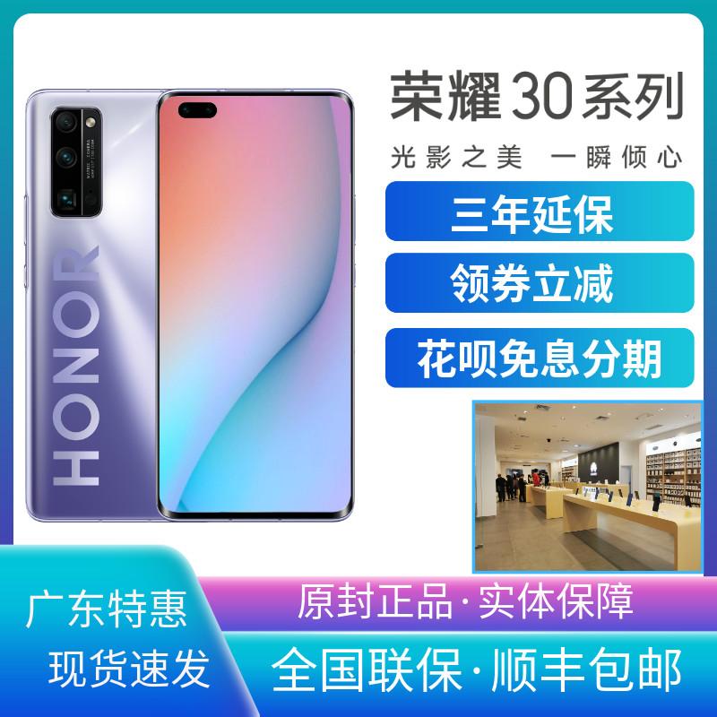 honor/荣耀 荣耀30 Pro荣耀30麒麟9905G智能手机50倍远摄拍照pro+