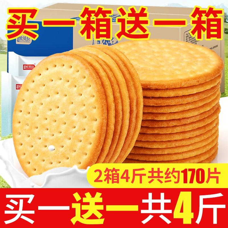 草原鲜乳大饼整箱儿童早餐牛奶味牛乳饼干零食充饥夜宵散装小包装