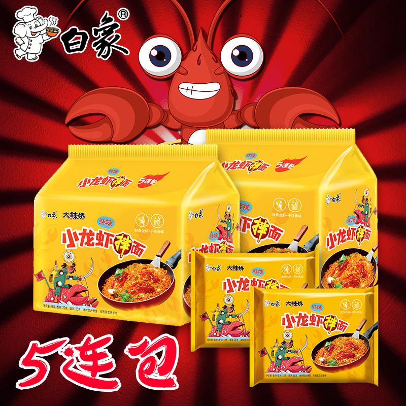 小龙虾拌面白象火鸡面干拌面10包大辣娇韩式方便速食整箱袋装泡面