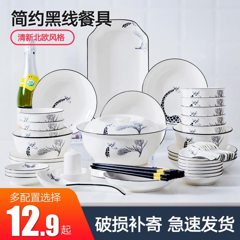 景德镇北欧碗碟套装家用日式陶瓷碗筷盘子面碗微波炉餐具吃饭小碗
