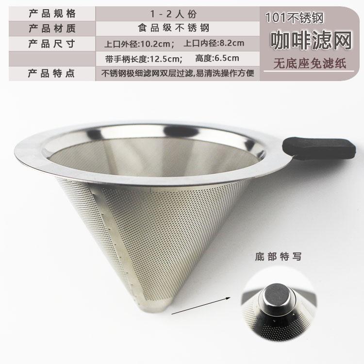 。咖啡过滤网 不锈钢手冲咖啡壶免滤纸过滤网 滴漏式咖啡漏斗过滤