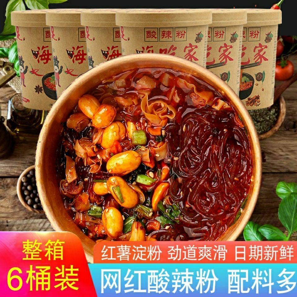 正宗酸辣粉6桶装重庆海吃米线方便面泡面速食螺蛳粉丝整箱