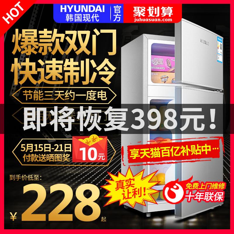 HYUNDAI/现代电冰箱家用小型单双开门冷藏冷冻租房宿舍用迷你节能