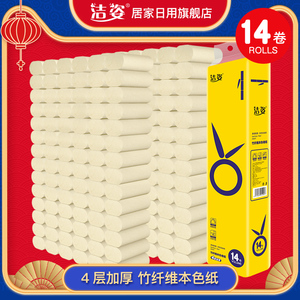 Jiezi 14 rolls of paper towels, natural toilet paper, FCL wholesale household toilet paper