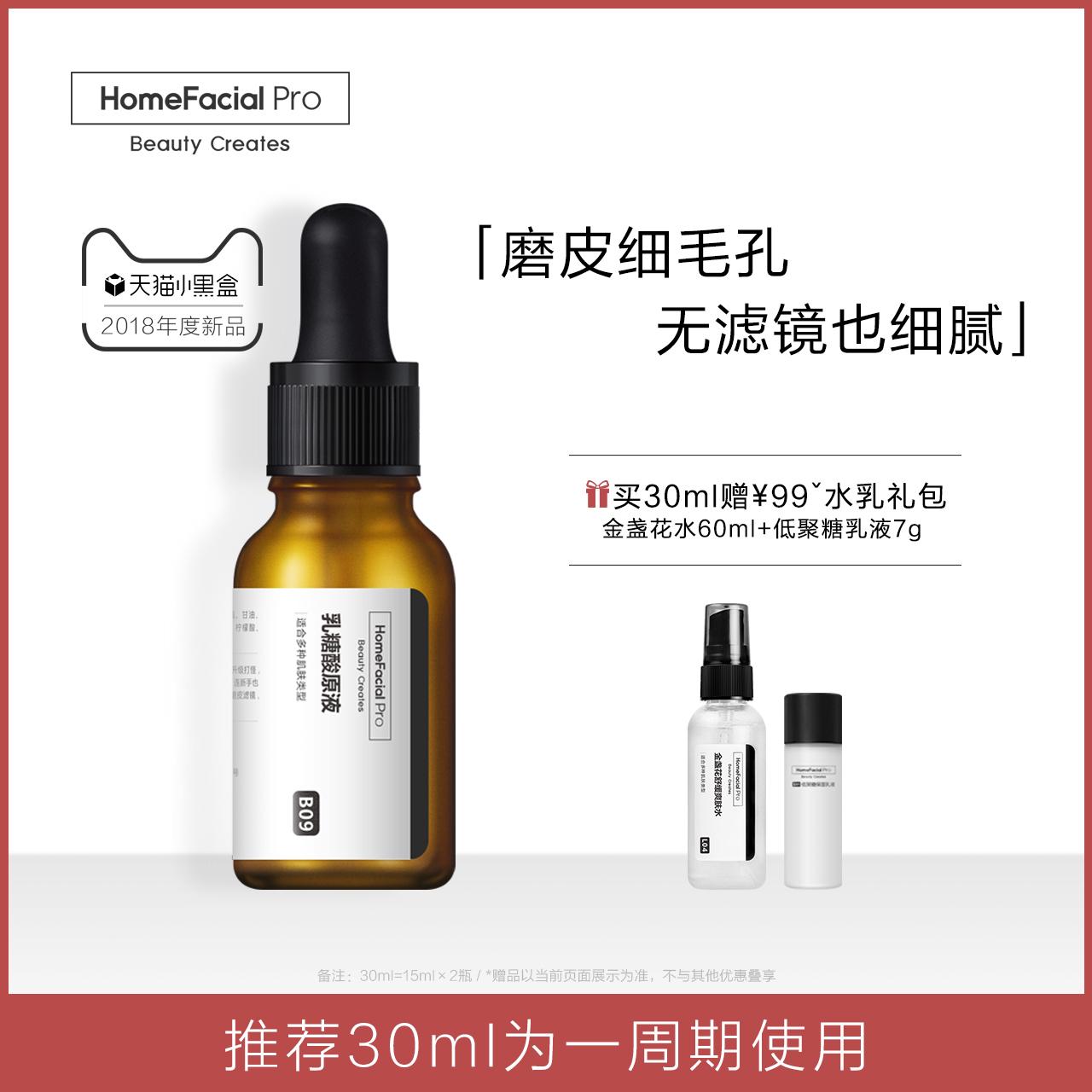 【热销单品】HFP乳糖酸收缩毛孔原液 去黑头修护毛孔粗大精华男女