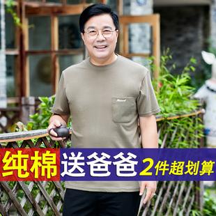 爸爸短袖t恤中年男士圆领上衣服中老年人纯棉40-50岁薄款爷爷夏装