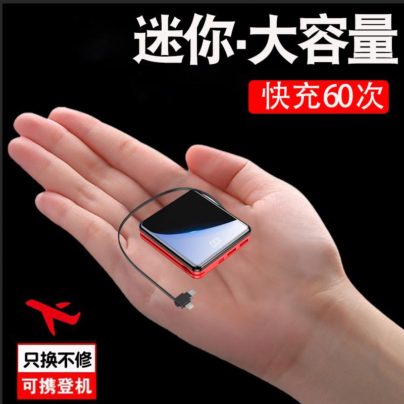超薄自带线typec输入充电宝20000毫安大容量移动电源迷你便携小巧