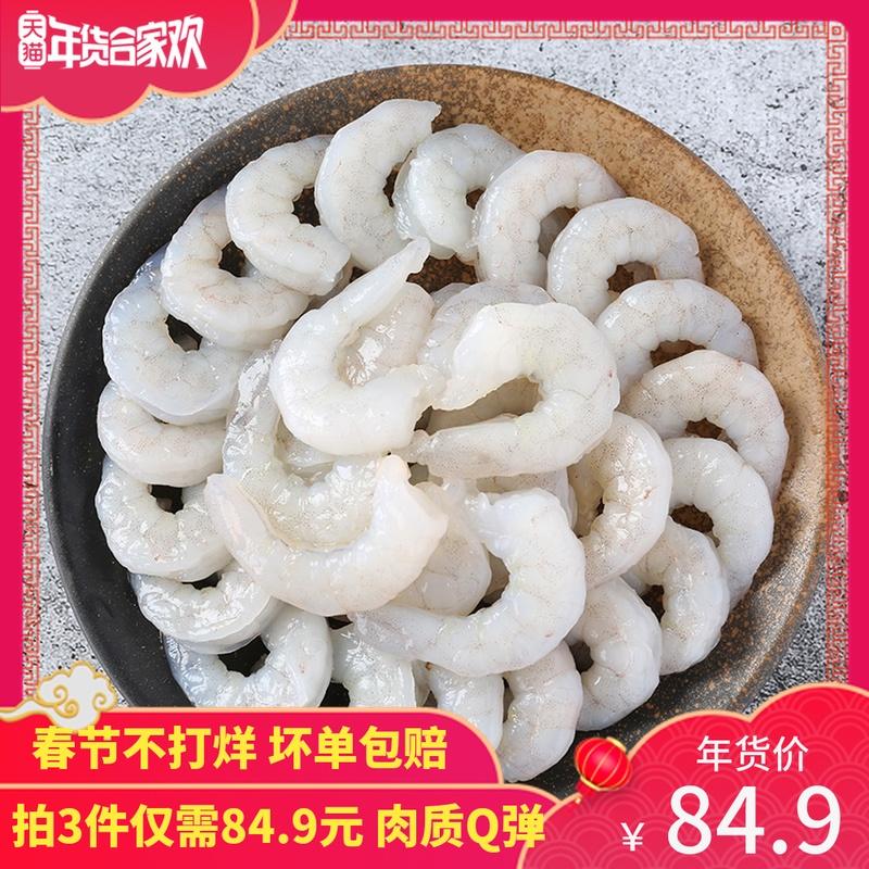 拍3件84.9元虾仁手剥新鲜冷冻大青虾仁特级海鲜大礼包