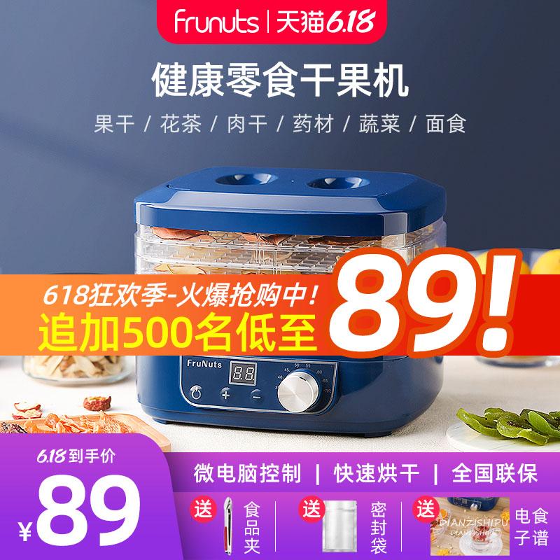frunuts 干果机食物烘干机水果蔬菜宠物肉类食品风干机小型家用