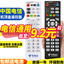 中国电信万能网络电视机wa8盒遥控器an创维烽火电信itv通用型ZTE悦盒原装款