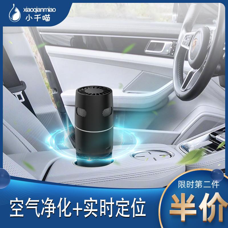 车载空气净化器汽车车用负离子氧吧车内香薰除异味除甲醛带定位器