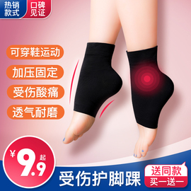 买一送一医用级护脚踝保护套男女脚腕扭伤防护腿固定跑步运动护具